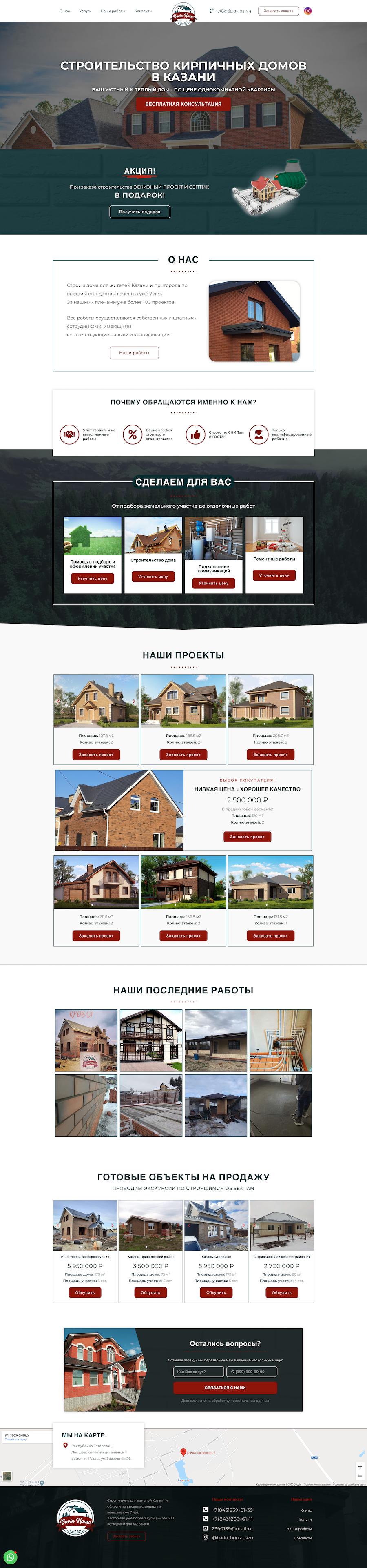 Строительство кирпичных домов