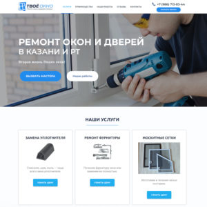 Установка окон в Казани
