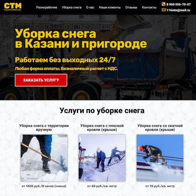 Уборка снега в Казани