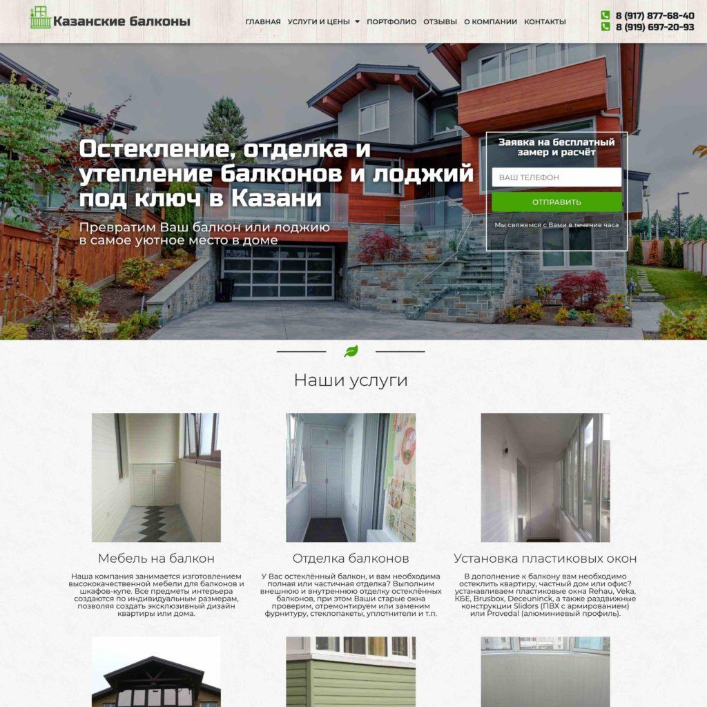 установка балконов в Казани