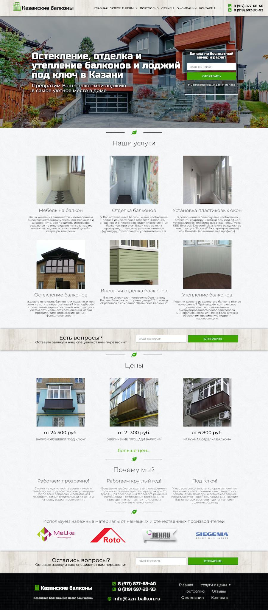 Остекление, отделка и утепление балконов и лоджий под ключ в Казани
