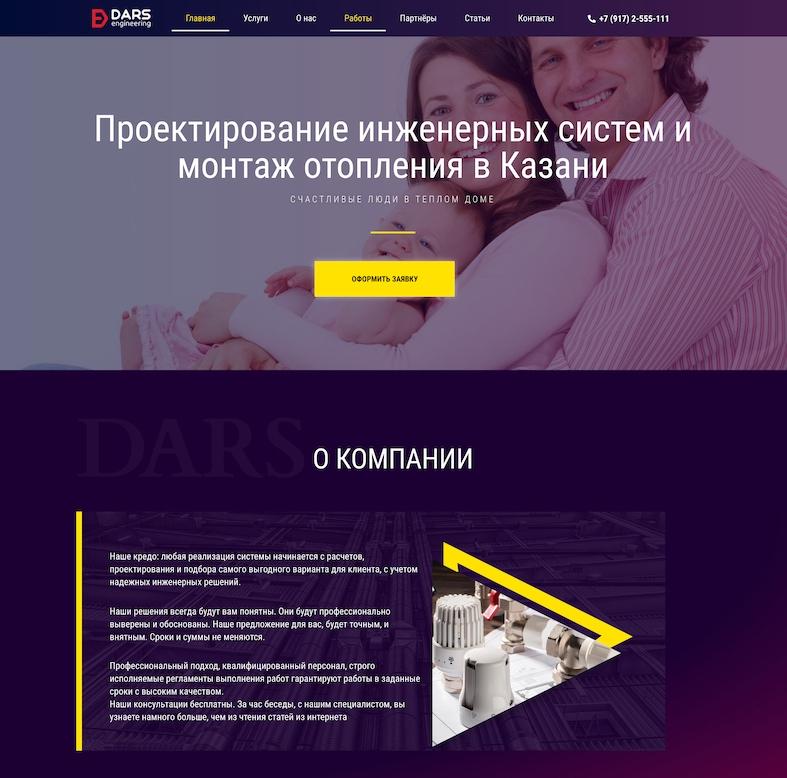 Монтаж отопления в Казани
