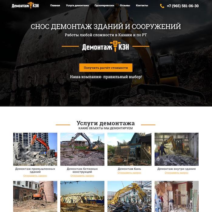 Демонтаж зданий и здоровья