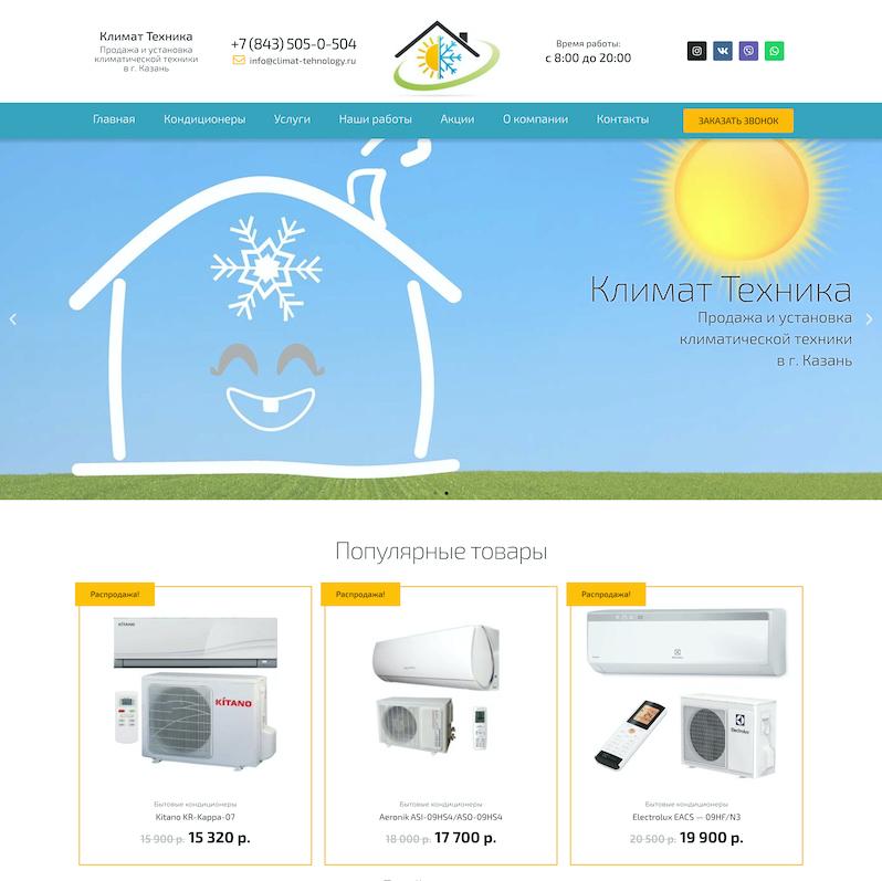 Продажа и установка климатической техники