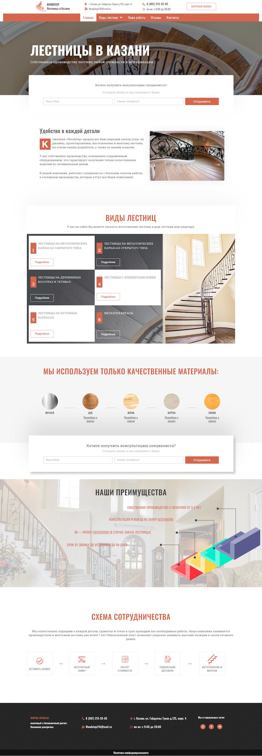 Изготовление и монтаж лестниц в Казани