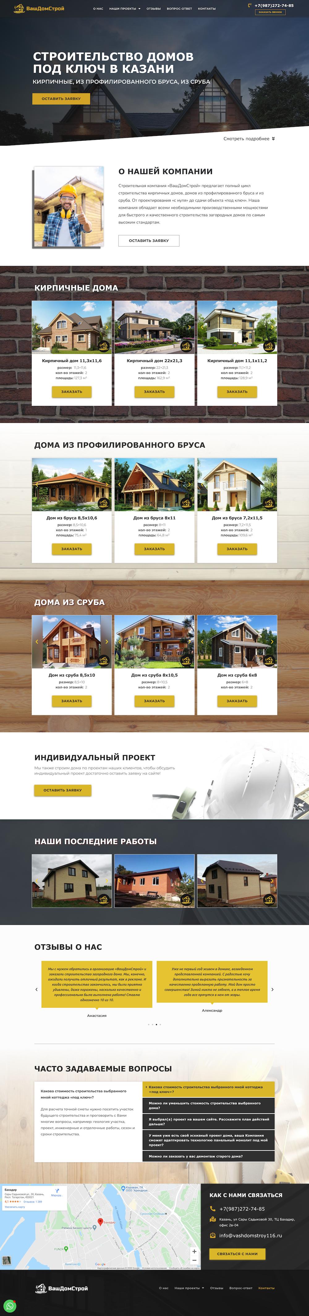 Строительство кирпичных домов ВашСтройДом