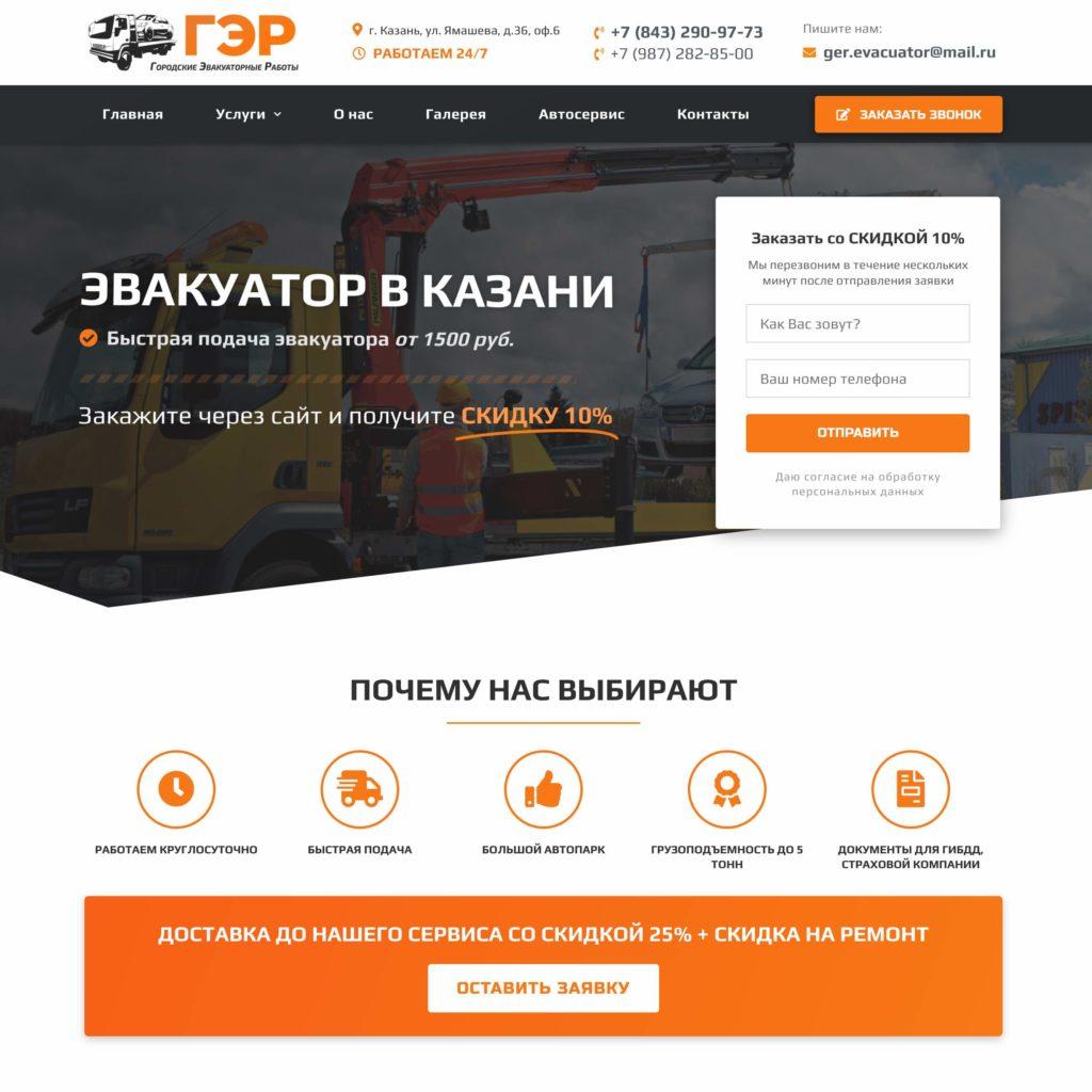 Эвакуатор в Казани