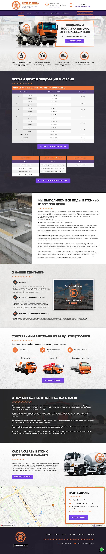 Продажа и даставка бетона