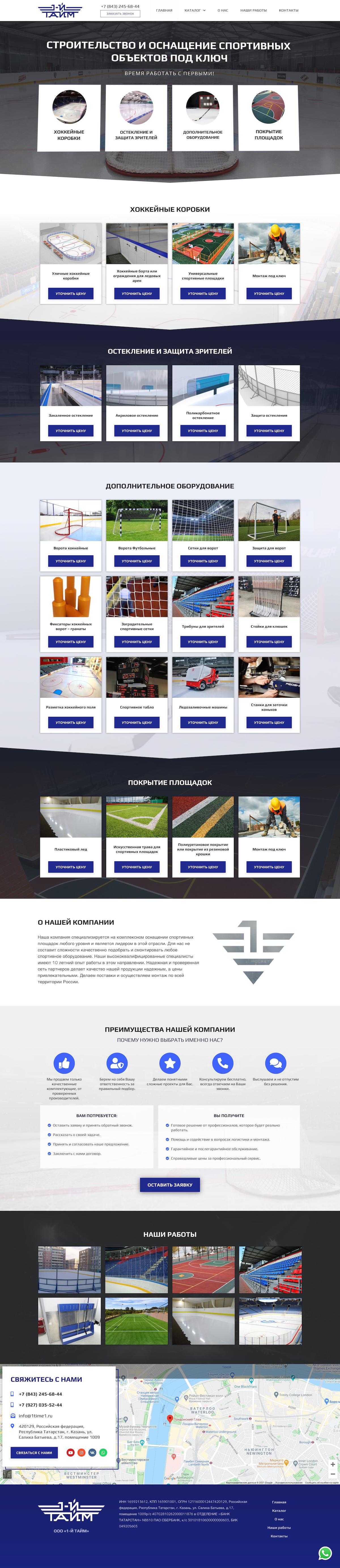 Продажа и установка спортивного оборудования