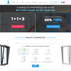 Завод по производству и установке окон в Казани