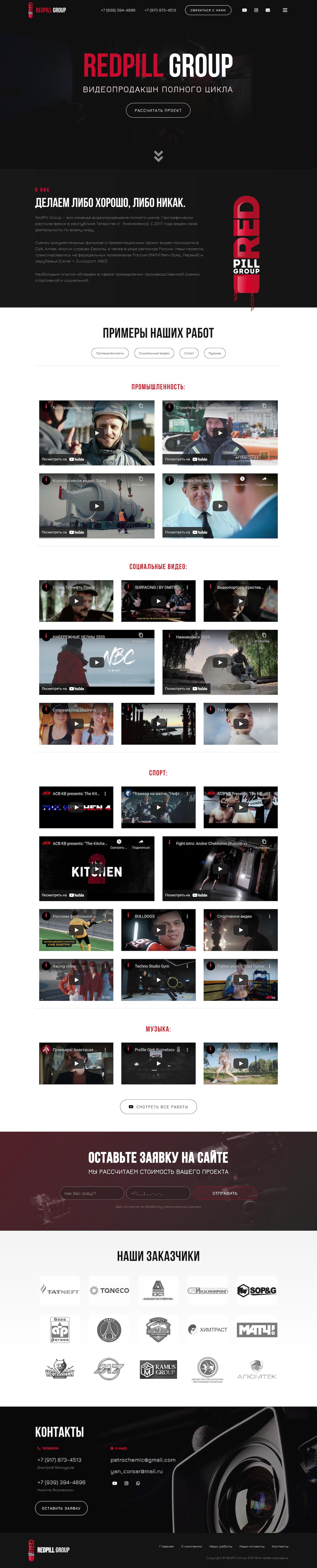 Видеопродакшн полного цикла
